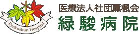 医療法人社団薫楓会 緑駿病院